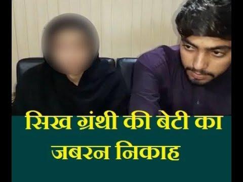 Video- ननकाना साहिब में गुरुद्वारे के ग्रंथी की बेटी को जबरन निकाह कर बनाया मुसलमान. Video में देखें कैसे कबूल करवाया इस्लाम