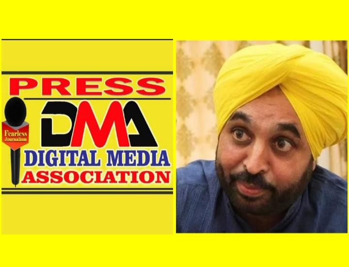 बदतमीज व अहंकारी सांसद भगवंत मान के घर के बाहर डिजिटल मीडिया एसोसिएशन (DMA) फूकेंगी मान का पुतला,  जालंधर आने पर DMA द्वारा काले झंडे दिखाकर होगा विरोध .  पत्रकार गगनदीप सिंह को DMA करेगी सम्मानित