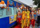 श्रीराम भक्तों के लिए भारतीय रेलवे का बड़ा तोहफा, अयोध्या से रामेश्वर तक के तीर्थ स्थलों के कराएगी दर्शन