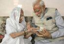 कोरोना से निपटने के लिए पीएम मोदी की मां हीराबेन भी पीछे नहीं, पीएम केयर्स फंड में दान दिए इतने रुपए