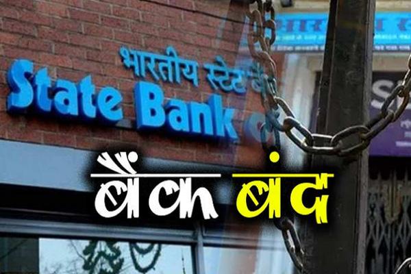 कल से 6 दिन इन शहरों में बंद रहेंगे बैंक, फटाफट चेक करें पूरी लिस्ट