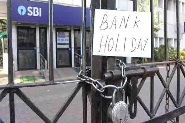 महाशिवरात्रि, हड़ताल और होली के बीच मार्च में 11 दिन बैंक रहेंगे बंद, देखें छुट्टियों की पूरी लिस्ट