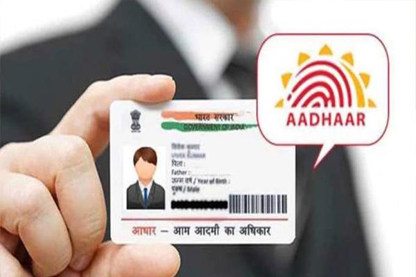 काम की खबर: Aadhaar से जुड़ी ये 2 सेवाएं हुई बंद, जानें इसके पीछे का कारण