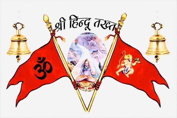 भगवान श्री राम की बेअदबी को लेकर हिंदू संगठनों का ऐलान, पूरे पंजाब में इस तारीख को किया जाएगा चक्का जाम