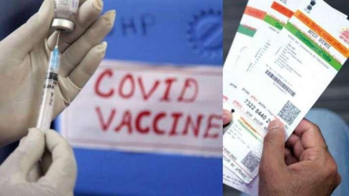 जरूरी खबर : जल्दी से कर लें ये काम नही तो आप को नही मिलेगा कोरोना का टीका….