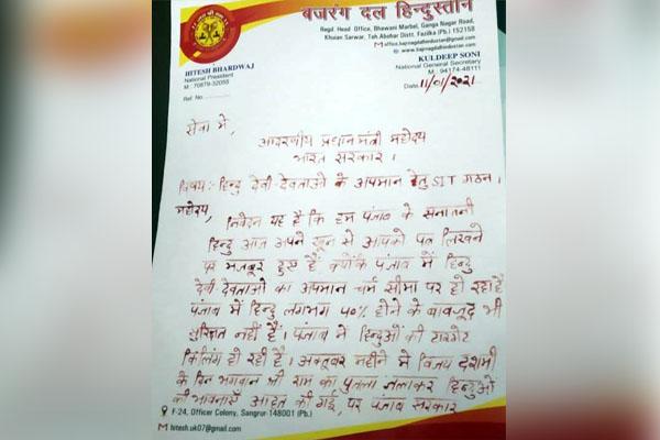 हिन्दू देवी-देवताओं के अपमान से भड़के हिन्दू संगठन, खून से लिखा मोदी और कैप्टन को लेटर, रखी ये मांग