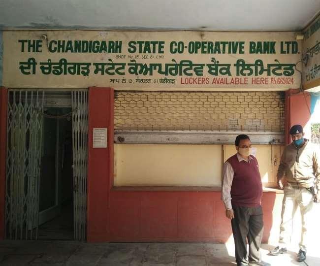 चंडीगढ़ में दिनदहाड़े बैंक में लूट, गनप्वाइंट पर 10 लाख रुपए ले उड़े लुटेरे