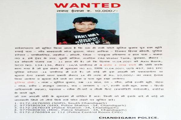 Axis Bank में 4 करोड़ की चोरी के मामले में चंडीगढ़ पुलिस ने जारी किया पोस्टर, आरोपी पर रखा सिर्फ 10 हजार का इनाम