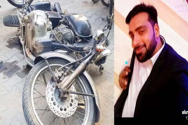 लुधियाना में भयानक सड़क हादसा, बेकाबू तेज रफ्तार कार ने ली तीन बहनों के इकलौते भाई की जान- मोटरसाइकिल बुरी तरह क्षतिग्रस्त