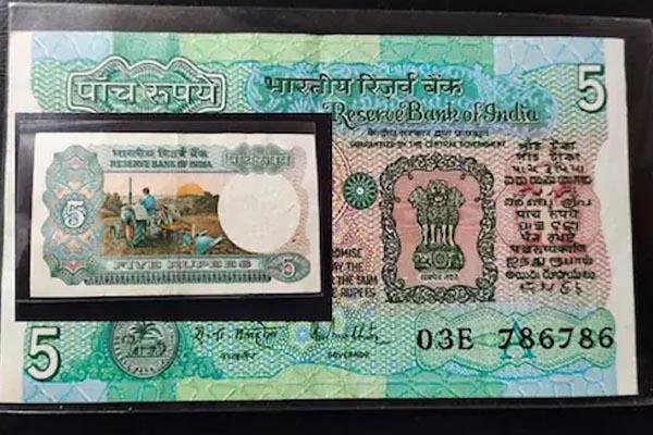 5 रुपए के इस नोट से घर बैठे कमा सकते हैं 30 हजार रुपए, जानें तरीका