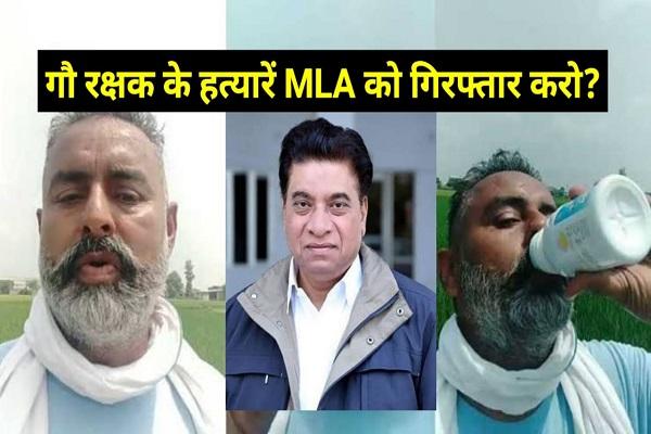Read more about the article गौ रक्षक धर्मवीर के हत्यारें कांग्रेसी MLA को गिरफ्तार करो ? विधायक सुरिंदर सिंह चौधरी को बचाने में जुटी कैप्टन सरकार, इंसाफ के लिए धक्के खाने को मजबूर गौ रक्षक का परिवार  कांग्रेस सरकार जवाब दो : कांग्रेस के शासनकाल में मलेरकोटला में काटे गए गायों के सिर, मंदिर में तोड़ी गई शिवलिंग व नंदी की मूर्तियां, गढ़शंकर में गायों की गोलियां मार की गई हत्याएं, तरनतारन में जहर देकर मार दी कई गाय, पंजाब भर में बेख़ौफ़ हो रही गौ तस्करी, हिंदुओं का हो रहा धर्मपरिवर्तन, MLA की शह पर कपूरथला में साधु संतों को तलवारों से प्रहार कर डेरे से भगाया,अमृतसर में दशहरे में भगवान राम जी फूंका गया पुतला, अब कांग्रेसी MLA से तंग आकर दे दी गौ रक्षक ने जान