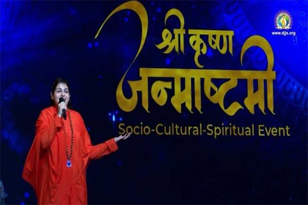 Read more about the article दिव्य ज्योति जाग्रति संस्थान ने किया श्री कृष्ण जन्माष्टमी के उपलक्ष्य में धार्मिक और सांस्कृतिक कार्यक्रम का आयोजन
