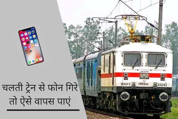 Read more about the article चलती ट्रेन से मोबाइल फोन गिर जाए तो ऐसे पा सकते हैं वापस; चेन खींचनें की गलती बिल्कुल न करें